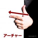 左手と矢印