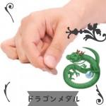 城とドラゴン-ドラゴンメダル