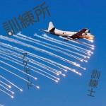飛行機とミサイル