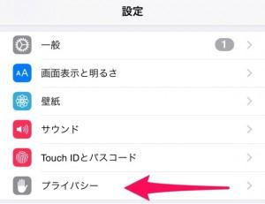 iPhoneのプライバシー設定画面
