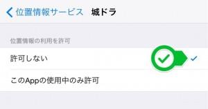 iPhoneの位置情報変更画面