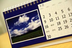 雲の写真が付いている9月のカレンダー