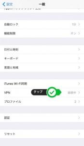 iPhoneの設定画面。VPNの所にタップの文字