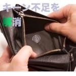 1円しか入ってない財布